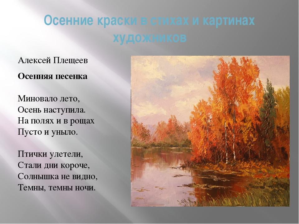 Осенние краски в стихах и картинах художников Алексей Плещеев Осенняя песенка...