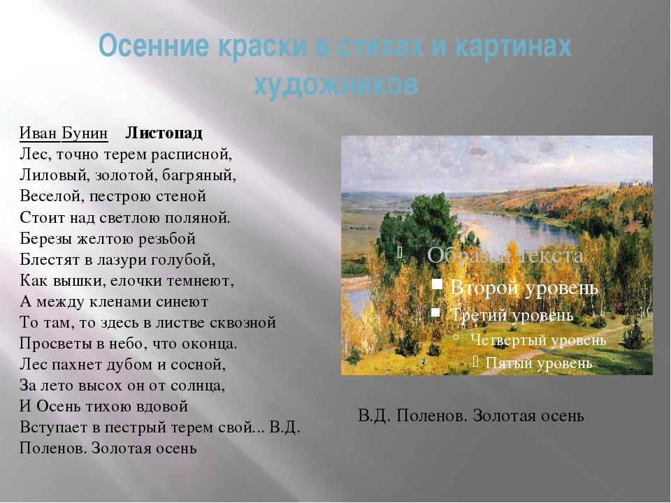 Осенние краски в стихах и картинах художников Иван Бунин Листопад Лес, точно...