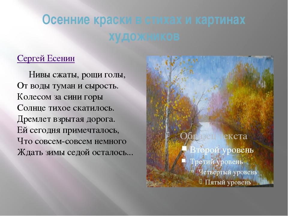 Осенние краски в стихах и картинах художников Сергей Есенин Нивы сжаты, рощи...