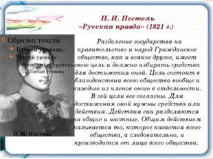 П. И. Пестель «Русская правда» (1821 г.) П. И. Пестель Разделение государств