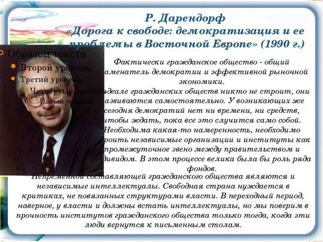 Фактически гражданское общество - общий знаменатель демократии и эффективной...