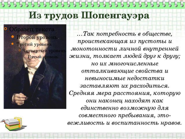 Из трудов Шопенгауэра …Так потребность в обществе, проистекающая из пустоты и...