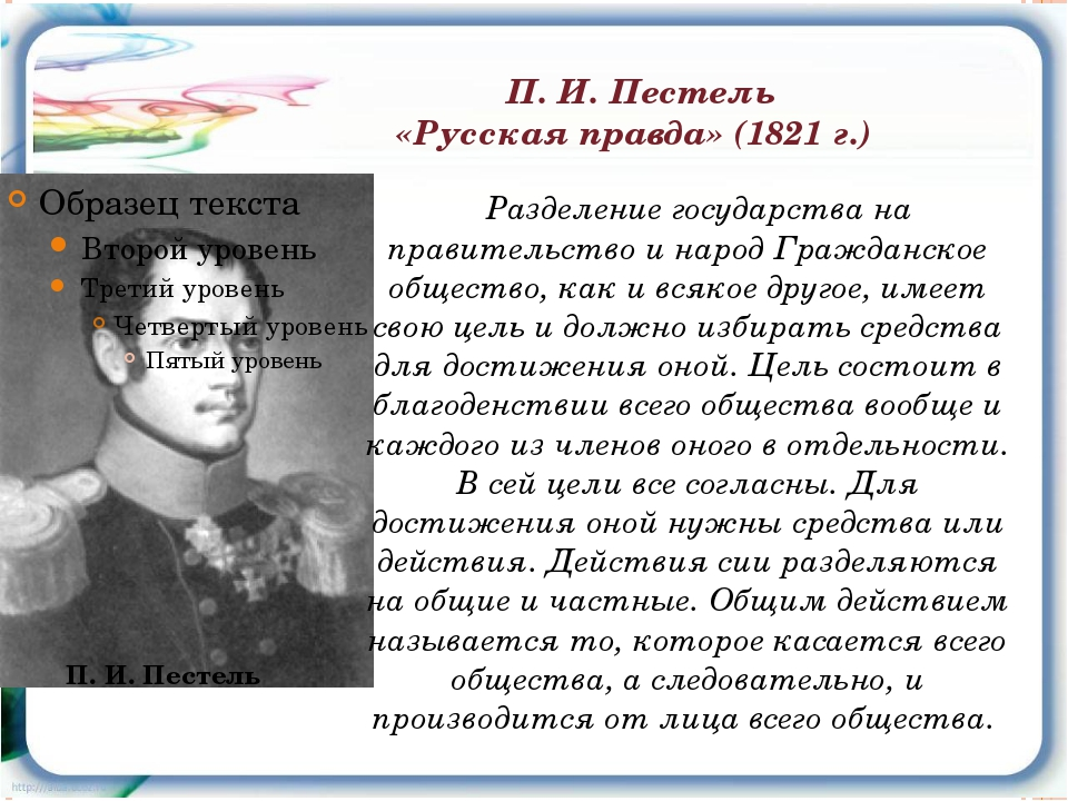 П. И. Пестель «Русская правда» (1821 г.) П. И. Пестель Разделение государств...