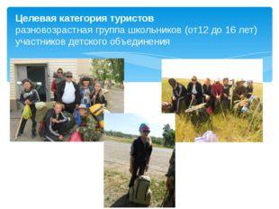 Целевая категория туристов разновозрастная группа школьников (от12 до 16 лет)