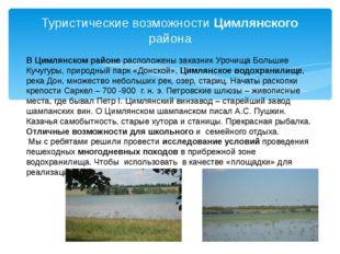 Туристические возможности Цимлянского района В Цимлянском районе расположены