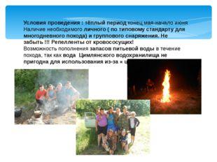 Условия проведения : тёплый период конец мая-начало июня Наличие необходимого