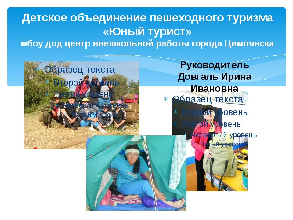 Детское объединение пешеходного туризма «Юный турист» мбоу дод центр внешколь...