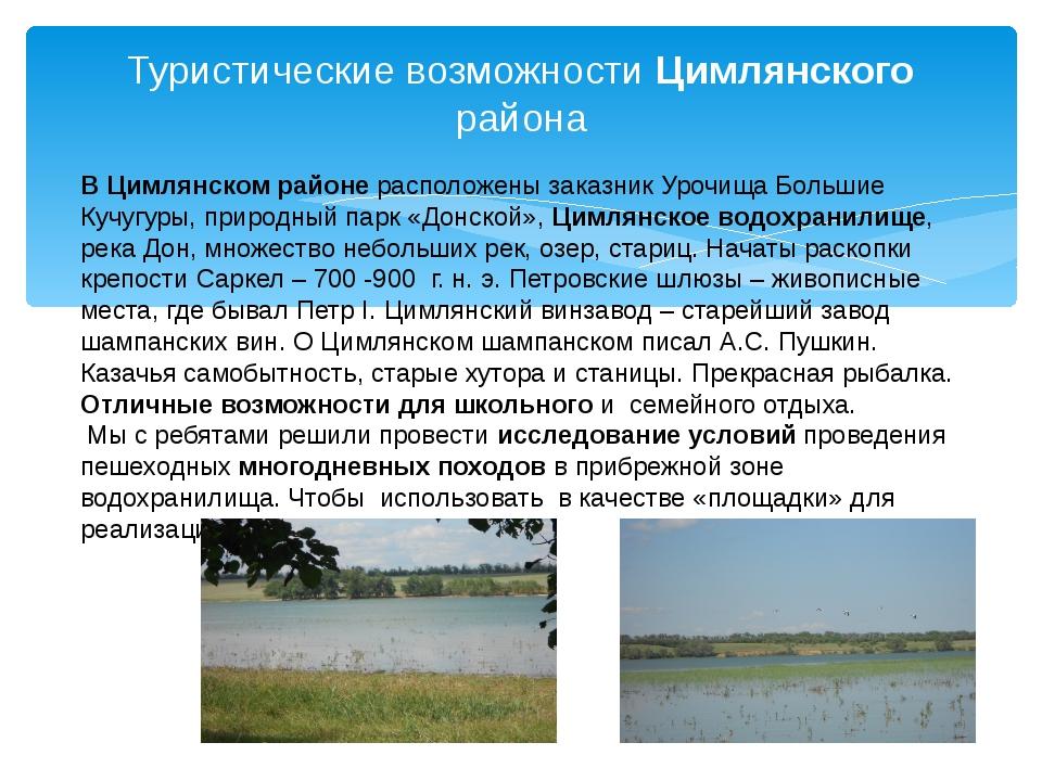 Туристические возможности Цимлянского района В Цимлянском районе расположены...