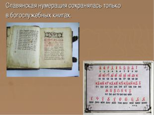 Славянская нумерация сохранялась только в богослужебных книгах.