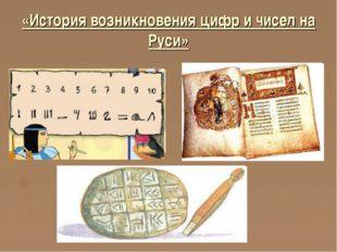 «История возникновения цифр и чисел на Руси»