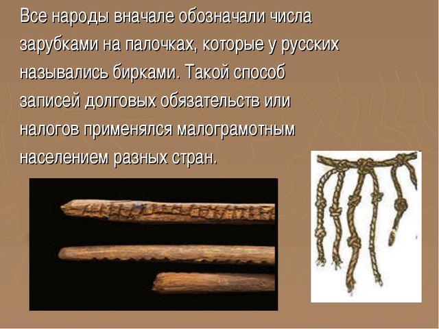 Все народы вначале обозначали числа зарубками на палочках, которые у русских...