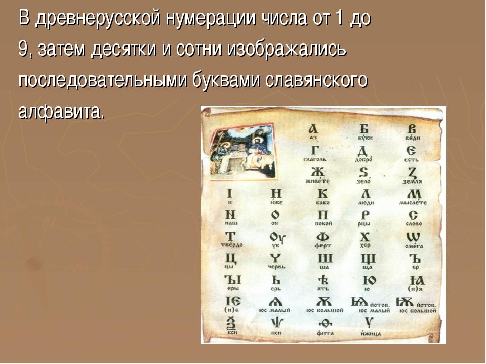 В древнерусской нумерации числа от 1 до 9, затем десятки и сотни изображались...