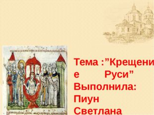 "Тема :""Крещение Руси"" Выполнила: Пиун Светлана Петровна"