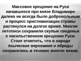 Массовое крещение на Руси начавшееся при князе Владимире далеко не всегда был