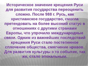 Историческое значение крещения Руси для развития государства переоценить слож