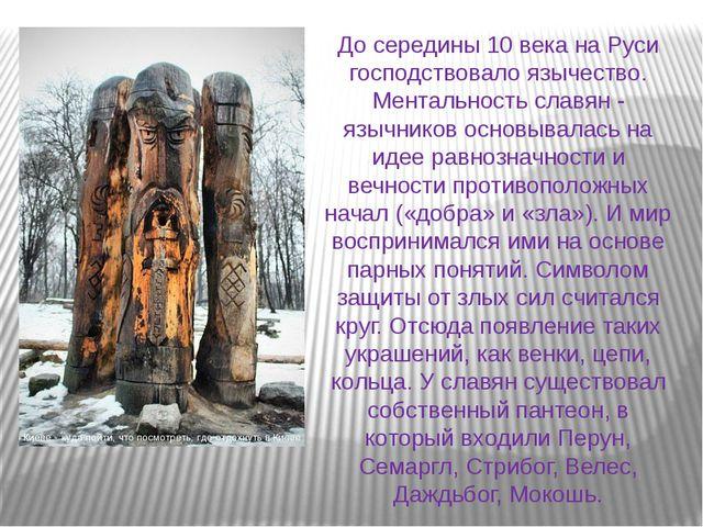 До середины 10 века на Руси господствовало язычество. Ментальность славян - я...