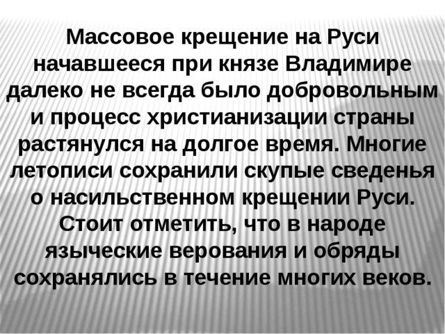 Массовое крещение на Руси начавшееся при князе Владимире далеко не всегда был...