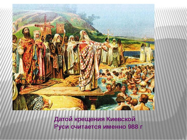 Датой крещения Киевской Руси считается именно 988 г