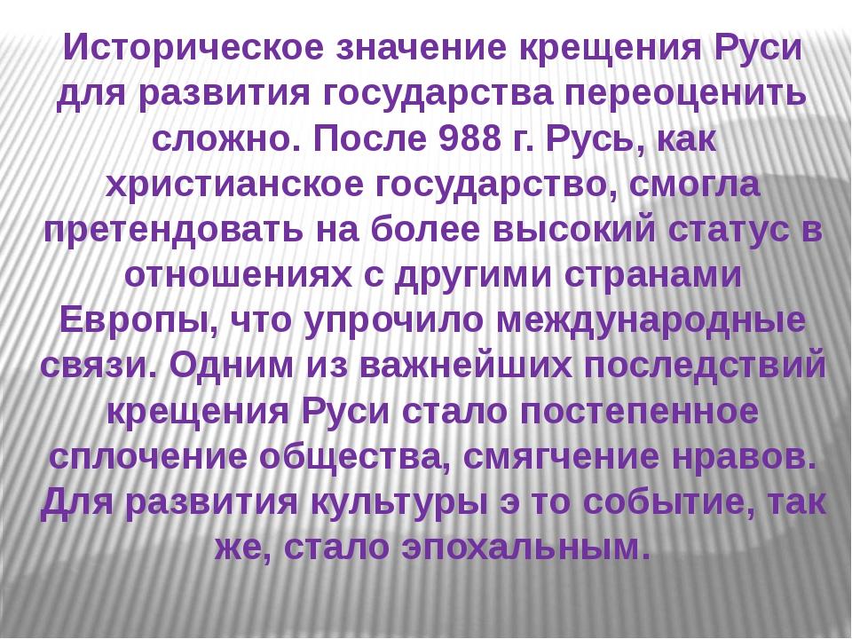 Историческое значение крещения Руси для развития государства переоценить слож...