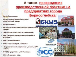 А также- прохождение производственной практики на предприятиях города Борисог