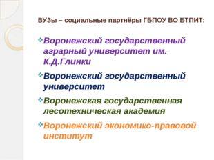 ВУЗы – социальные партнёры ГБПОУ ВО БТПИТ: Воронежский государственный аграрн