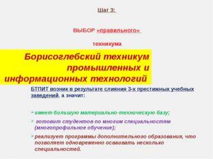 Шаг 3: ВЫБОР «правильного» техникума Борисоглебский техникум промышленных и и