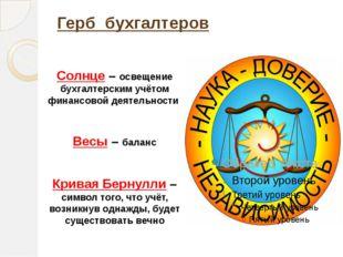 Герб бухгалтеров Солнце – освещение бухгалтерским учётом финансовой деятельно