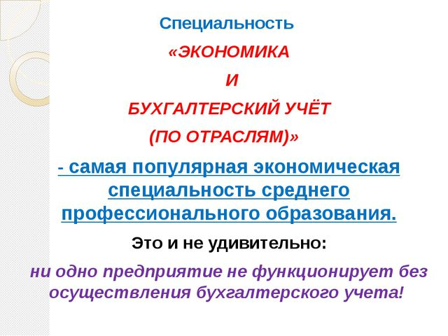 Специальность «ЭКОНОМИКА И БУХГАЛТЕРСКИЙ УЧЁТ (ПО ОТРАСЛЯМ)» - самая популярн...