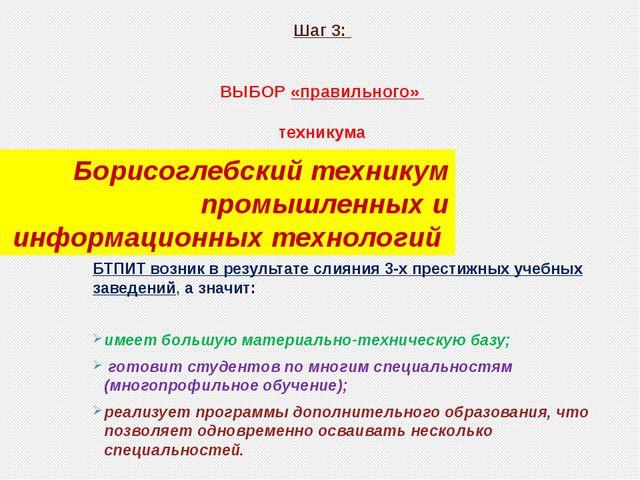 Шаг 3: ВЫБОР «правильного» техникума Борисоглебский техникум промышленных и и...