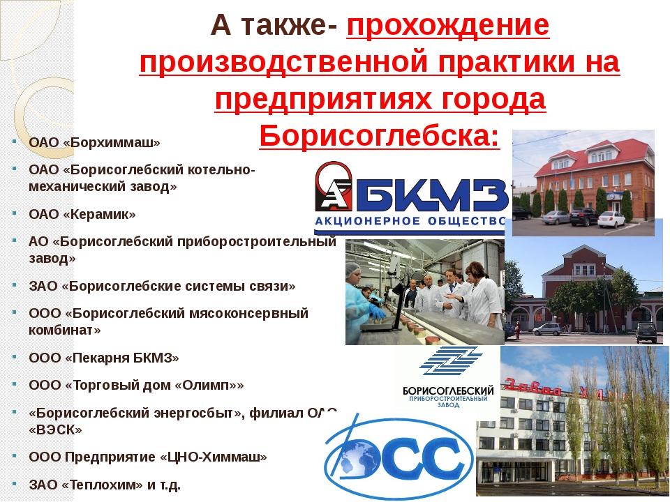 А также- прохождение производственной практики на предприятиях города Борисог...