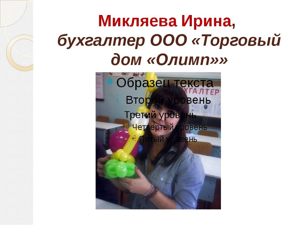 Микляева Ирина, бухгалтер ООО «Торговый дом «Олимп»»