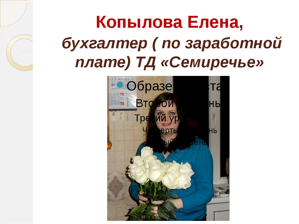 Копылова Елена, бухгалтер ( по заработной плате) ТД «Семиречье»