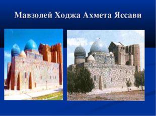 Мавзолей Ходжа Ахмета Яссави