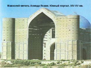 Мавзолей-мечеть Ахмеда Ясави. Южный портал. XIV-XV вв.