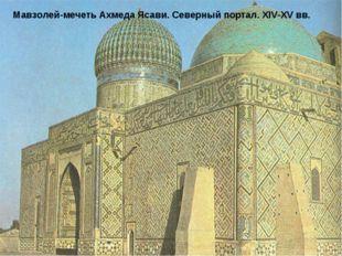 Мавзолей-мечеть Ахмеда Ясави. Северный портал. XIV-XV вв.