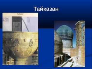 Тайказан