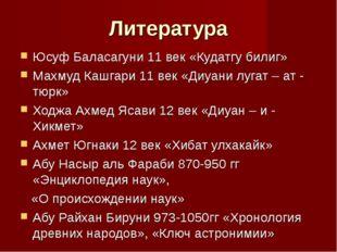 Литература Юсуф Баласагуни 11 век «Кудатгу билиг» Махмуд Кашгари 11 век «Диуа
