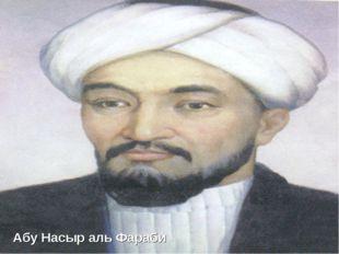 Абу Насыр аль Фараби