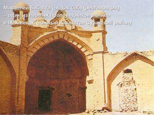 Мавзолей Баб Ата (Ыскак баб) (реставрация) – один из первых проповедников исл