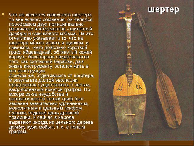Что же касается казахского шертера, то вне всякого сомнения, он являлся проо...