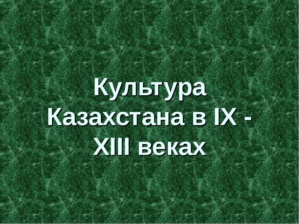 Культура Казахстана в IX - XIII веках