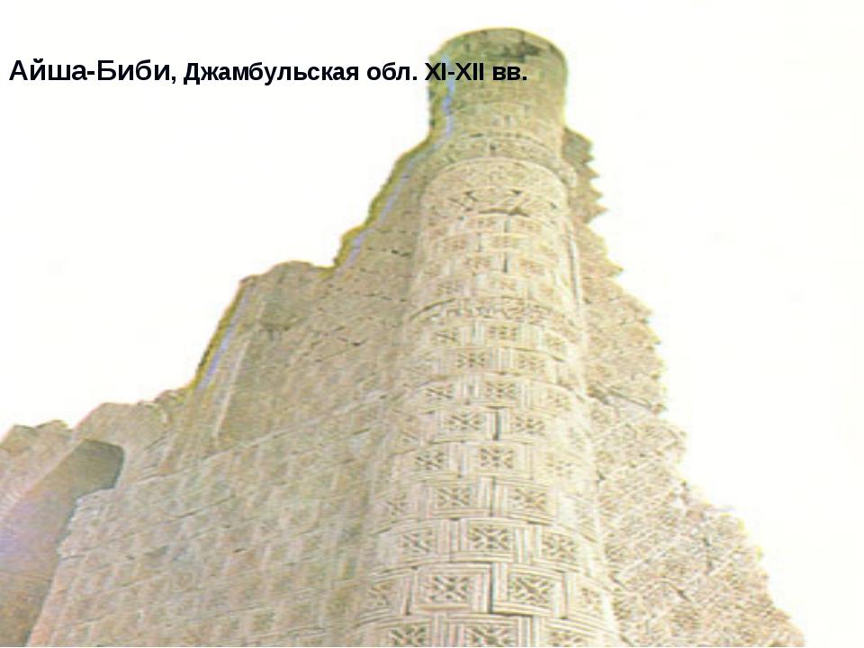 Айша-Биби, Джамбульская обл. XI-XII вв.