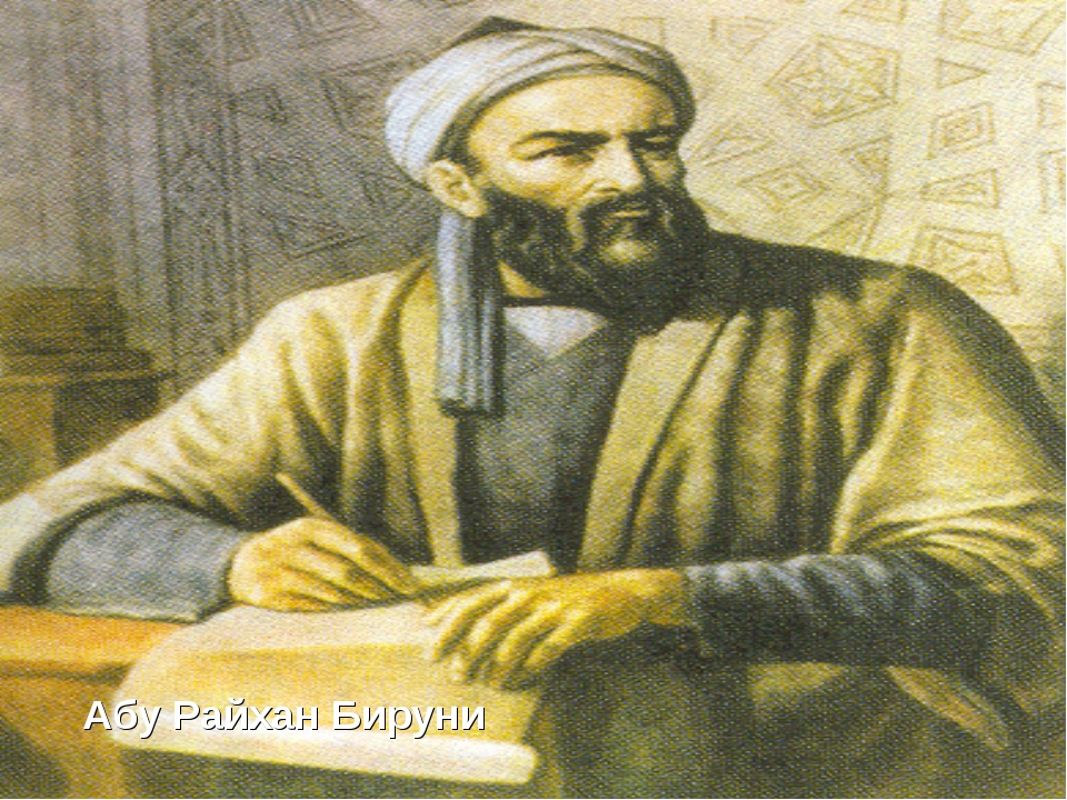 Абу Райхан Бируни