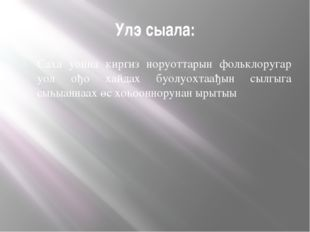 Улэ сыала: Саха уонна киргиз норуоттарын фольклоругар уол ођо хайдах буолуохт