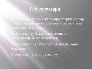 Үлэ соруктара: Сылгы – саха уонна киргиз норуоттарын олођор суолтатын туһунан