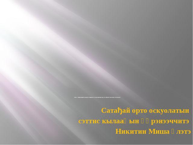 саха уонна киргиз норуоттарын өс хоһоонноругар уол ођону сылгыга холооһун С...