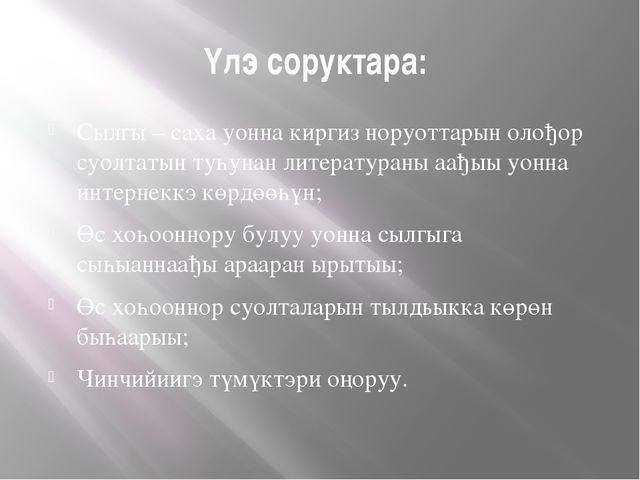 Үлэ соруктара: Сылгы – саха уонна киргиз норуоттарын олођор суолтатын туһунан...