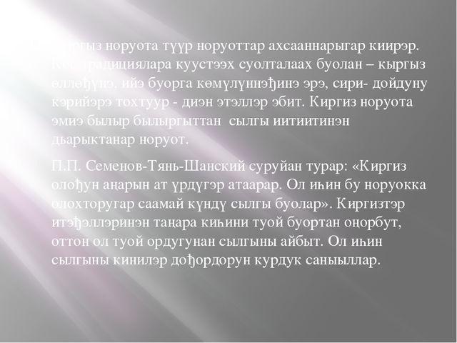 Кыргыз норуота түүр норуоттар ахсааннарыгар киирэр. Көс традициялара куустээх...