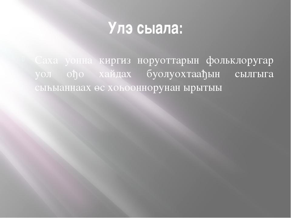 Улэ сыала: Саха уонна киргиз норуоттарын фольклоругар уол ођо хайдах буолуохт...