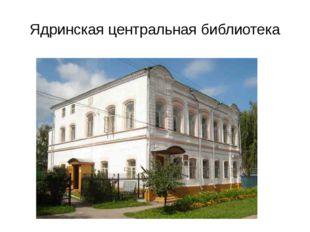Ядринская центральная библиотека